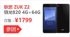 联想ZUK Z2(全网通)