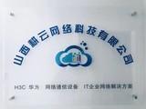 山西耕云网络科技有限公司