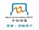 开封网联(实体认证店)