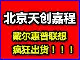 北京天创嘉程(渠道经销商)