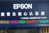 爱普生核心认证店