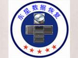 东星数据恢复中心