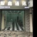 泉州耀鑫通訊