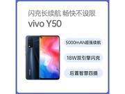 vivo Y50(8GB/128GB/全网通)同城一小时送达,获取*新价格电话13888773000!