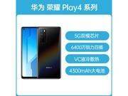 荣耀 Play 4 全网通5G版 8GB+128GB 5G双模 6400万锐力四摄 4300mAh大电池 VC液冷散热技术