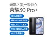 荣耀 30 Pro+(8GB/256GB/全网通/5G版)同城一小时送达,获取*新价格电话13888773000!