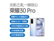 荣耀 30 Pro(8GB/128GB/全网通/5G版)同城一小时送达,获取*新价格电话13888773000!