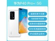 华为 P40 Pro+(8GB/512GB/全网通/5G版)同城一小时送达,获取*新价格电话13888773000!