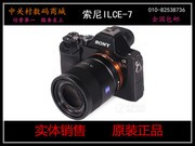 索尼 ILCE-7R卡口适配器套装