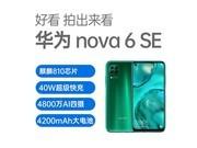 华为 nova 6 SE(8GB/128GB/全网通)同城一小时送达,获取*新价格电话13888773000!