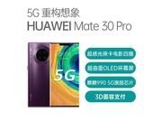 华为 Mate30 Pro(8GB/256GB/全网通/5G版/玻璃版)同城一小时送达,获取*新价格电话13888773000!