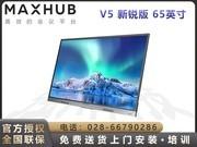 MAXHUB V5新锐版(EC65CAB/安卓版)