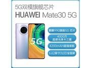 华为 Mate30(8GB/128GB/全网通/5G版/玻璃版)同城一小时送达,获取*新价格电话13888773000!