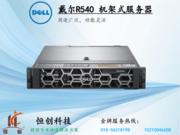 【官方授权旗舰店】戴尔 PowerEdge R540 机架式服务器(Xeon 银牌 4108/8GB/1TB*2)