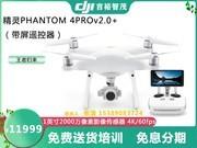 大疆 PHANTOM 4 PRO+ V2.0