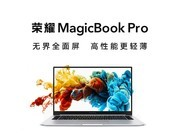 荣耀 MagicBook Pro(i7 8565U/8GB/512GB)