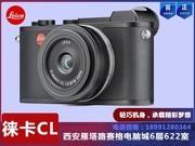 徕卡 CL(18-56mm)