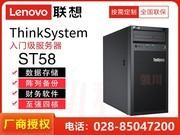 联想 ST58(i3-8100/4GB/1TB)