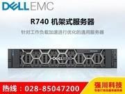 戴尔易安信 PowerEdge R740 机架式服务器(R740-JLNB74003CN)