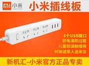 小米 3USB接口+3孔位 2A快充 插线板