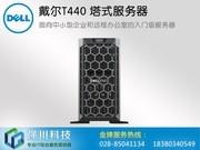 成都戴尔服务器总代理 PowerEdge T440 (Xeon 铜牌 3106/8GB/1TB)