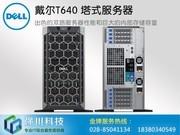 成都戴尔PowerEdge T640服务器总代理 (Xeon 银牌 4108/8GB/1TB)