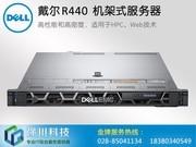戴尔 PowerEdge R440 机架式服务器(R440-A420824CN)