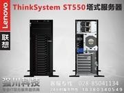 联想 ThinkSystem ST550(Xeon 银牌4114/16GB/300GB)