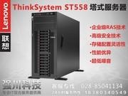 联想 ThinkSystem ST558(Xeon Bronze 3106/16GB/2TB)