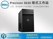 戴尔Precision T3630价格(N01T3630I58500NWCN-Optane)