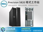 戴尔 Precision T5820(p5820X-I97900Xnlcn01)