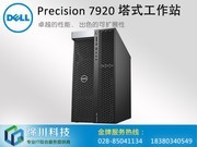 戴尔 Precision T7920塔式系列(双铜牌3104/32GB/512GB+2TB/P2000)