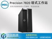 戴尔 Precision T7820(至强 银牌4110/16GB/256GB/P2000)