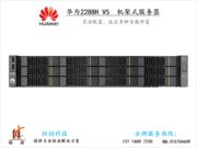 华为 2288H V5(Xeon 银牌 4110/4*16GB/2*1.2TB)