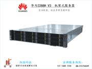 华为 FusionServer RH2288H V3(Xeon E5-2620 v4/16GB/8盘位)