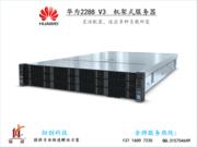 华为 FusionServer RH2288 V3(Xeon E5-2650 v4/16GB/8*2.5盘位