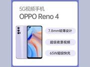 OPPO Reno4(8GB/128GB/全网通/5G版)同城一小时送达,获取*新价格电话13888773000!