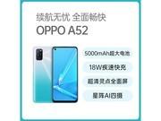 OPPO A52(8GB/128GB/全网通)顺丰包邮到手价:1430元 拍下联系客服改价