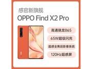 OPPO Find X2 Pro(12G/256G/全网通/5G版)同城一小时送达,获取*新价格电话13888773000!