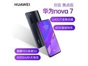 华为 nova 7(8GB/128GB/5G版/全网通)同城一小时送达,获取*新价格电话13888773000!