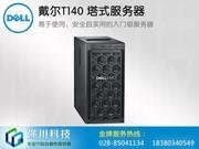 戴尔易安信 PowerEdge T140 塔式服务器 (T140-A430110CN)