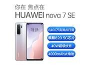 华为 nova 7 SE(8GB/128GB/5G版/全网通) 同城一小时送达,获取*新价格电话13888773000!