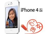 苹果 iPhone 4S(电信版)