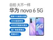 华为 nova 6 5G(8GB/128GB/全网通)同城一小时送达,获取*新价格电话13888773000!