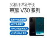荣耀 V30(8GB/128GB/全网通/5G版)同城一小时送达,获取*新价格电话13888773000!