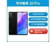 华为 畅享20 Pro(8GB/128GB/全网通/5G版)天玑800 5G SoC芯片4800万高感光夜拍22.5W*快充5G双模全网通