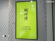 鑫海视 32寸壁挂*单机版-1599元