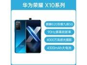 荣耀 X10(6GB/128GB/全网通/5G版)同城一小时送达,获取*新价格电话13888773000!