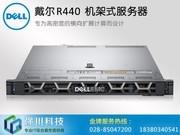 戴尔(DELL) PowerEdge R440 ERP文件数据存储 拖管机架式服务器主机