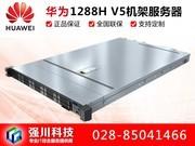 华为 FusionServer 1288H V5